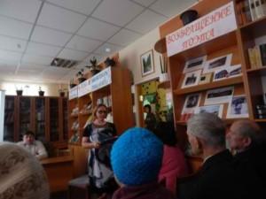 В Еткульской библиотеке