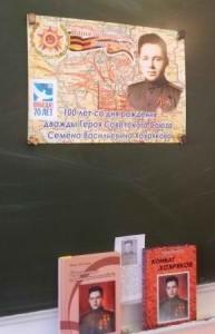Книги И. Д. Рогозина о легендарном танкисте