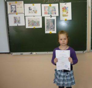 Даша Дон с сертификатом конкурса Читаем классику в библиотеке