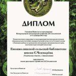 Лауреаты премии им. Л. Татьяничевой