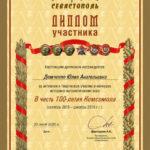 Конкурс в честь 100-летия комсомола